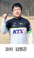 김명곤 코치