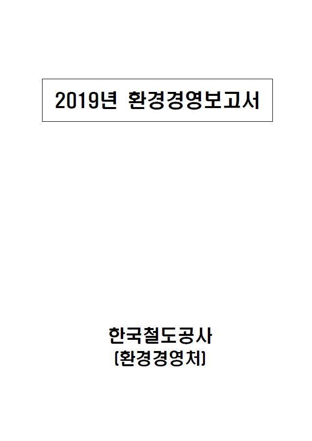 2019년 한국철도공사 환경경영보고서 표지 이미지