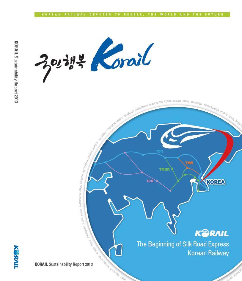 2013년 코레일 성과보고서(새창열림)