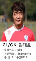21. 김대호