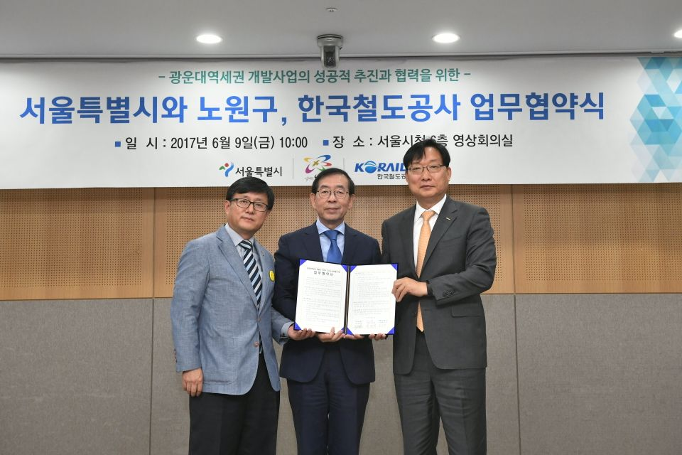 서울특별시와 노원구, 한국철도공사 업무협약식 사진입니다.