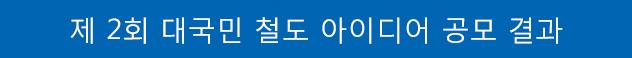 제 2회 대국민 철도 아이디어 공모 결과